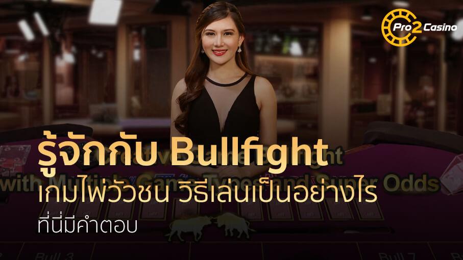 Bullfight เกมไพ่วัวชน